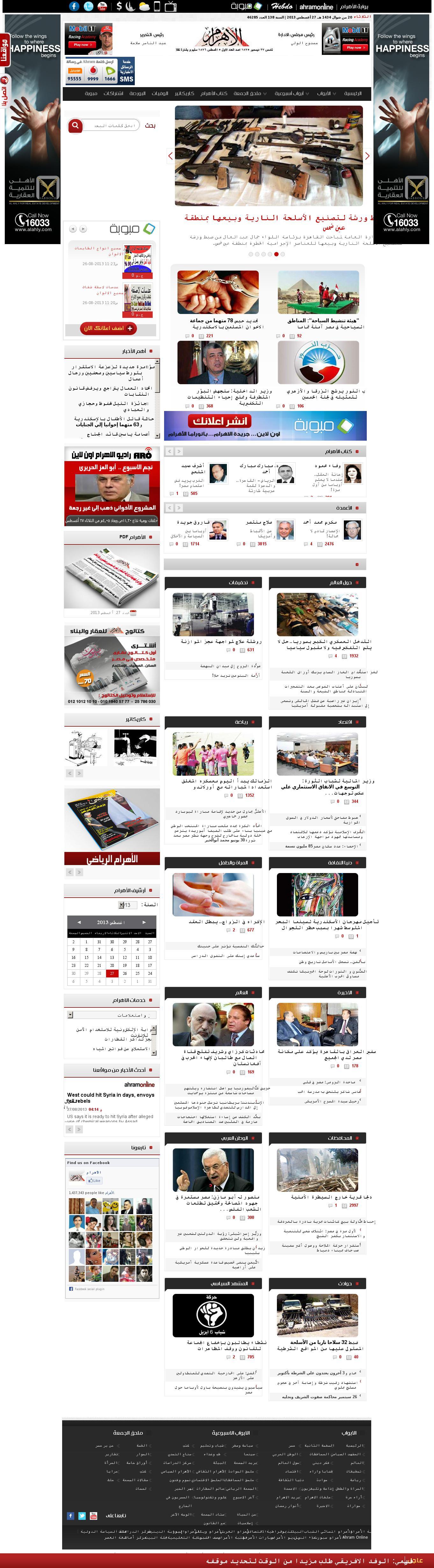Al-Ahram at Tuesday Aug. 27, 2013, 3 p.m. UTC