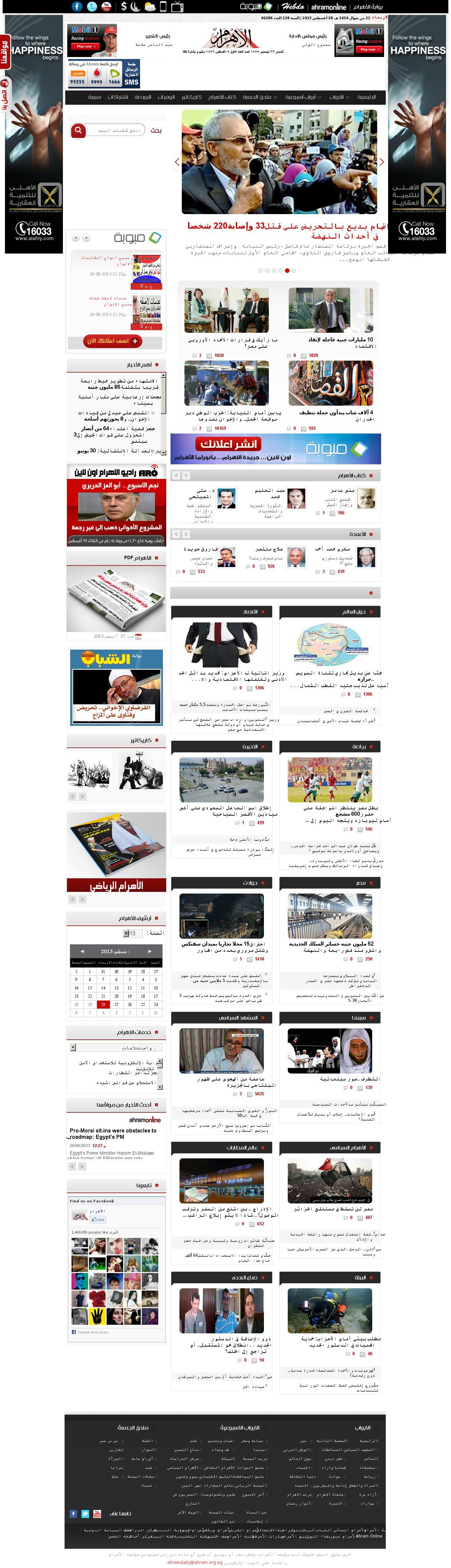 Al-Ahram at Wednesday Aug. 28, 2013, 5 a.m. UTC
