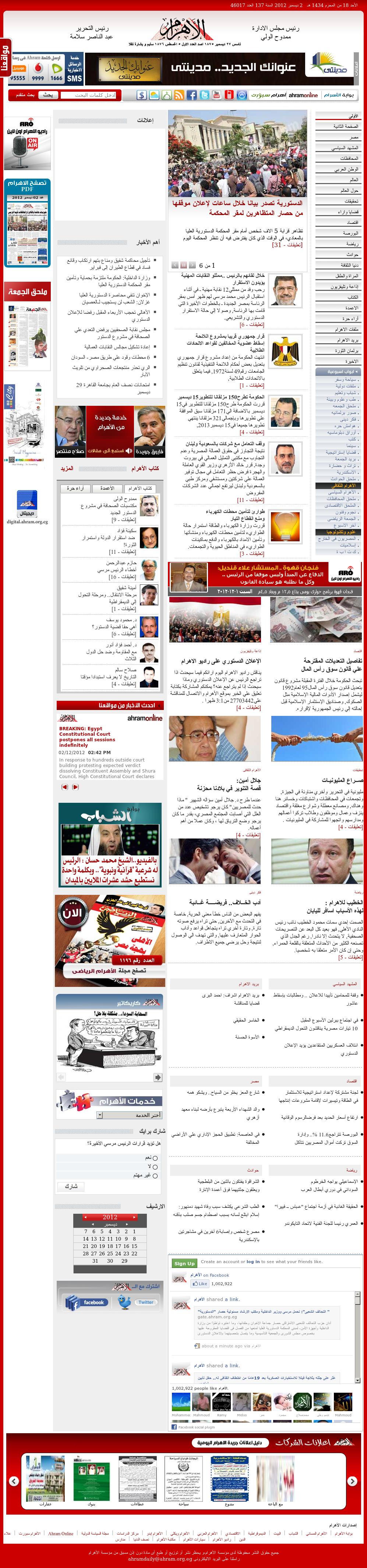 Al-Ahram at Sunday Dec. 2, 2012, 2 p.m. UTC